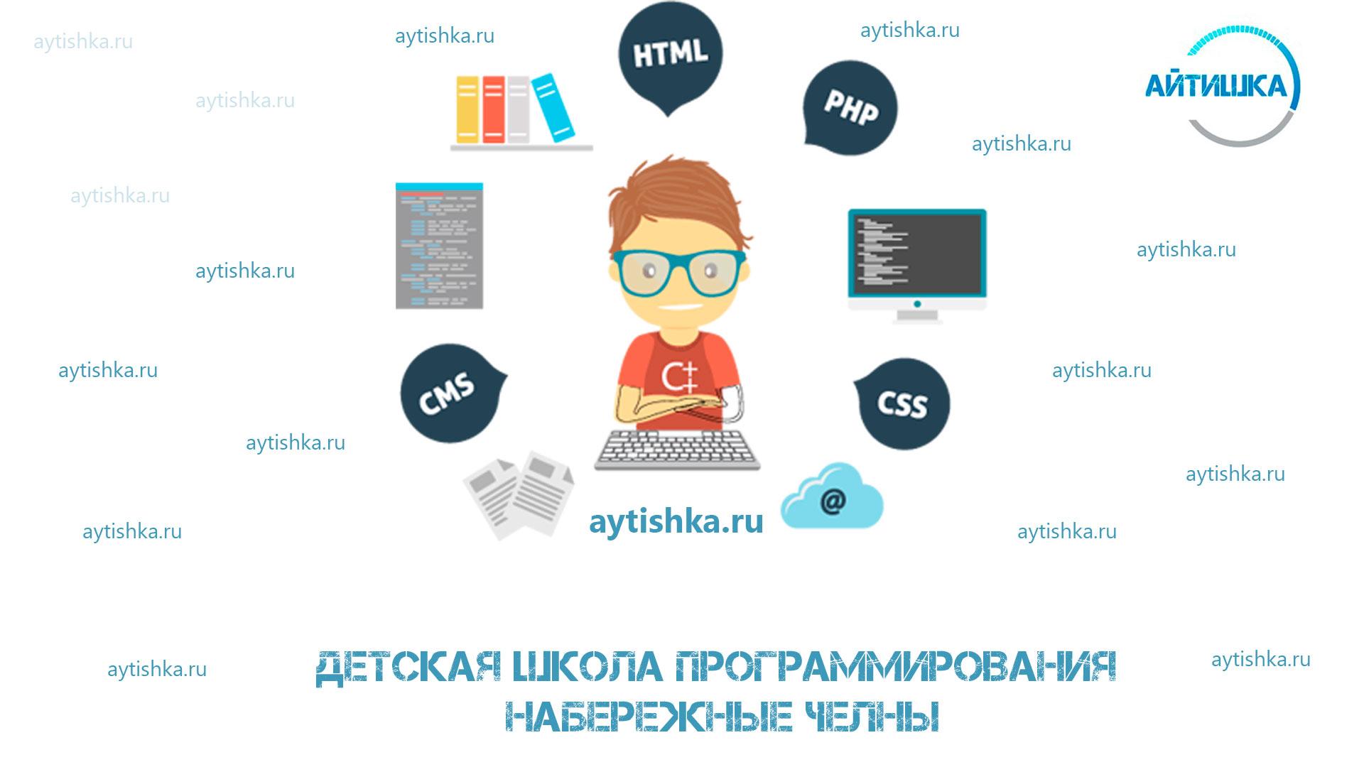 детская школа программирования и компьютерных курсов для детей в Набережных Челнах