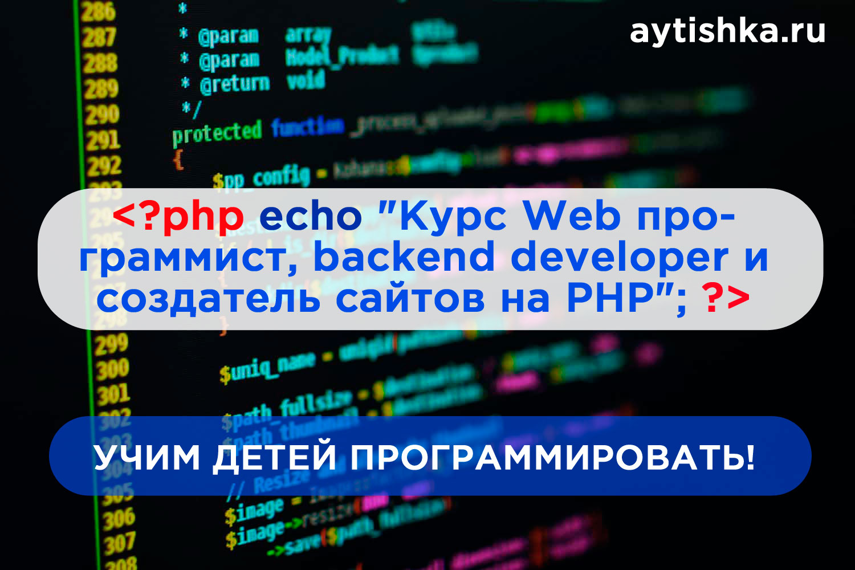 "Курс ""Web программист, backend developer и создатель сайтов на PHP"""