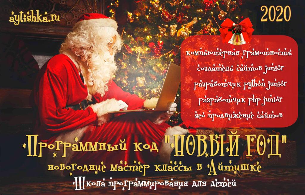 Программный код Новый год в Айтишке. Школа программирования для детей