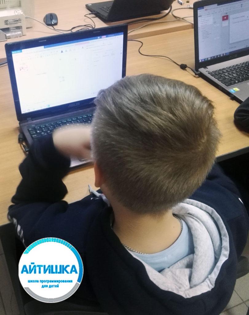 курсы цифровой и компьютерной грамотности в айтишке школа программирования для детей и школьников