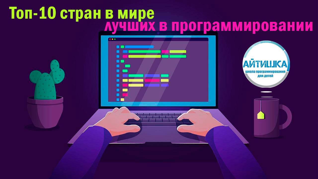 топ-10 стран лучших в программировании в мире айтишка школа программирования
