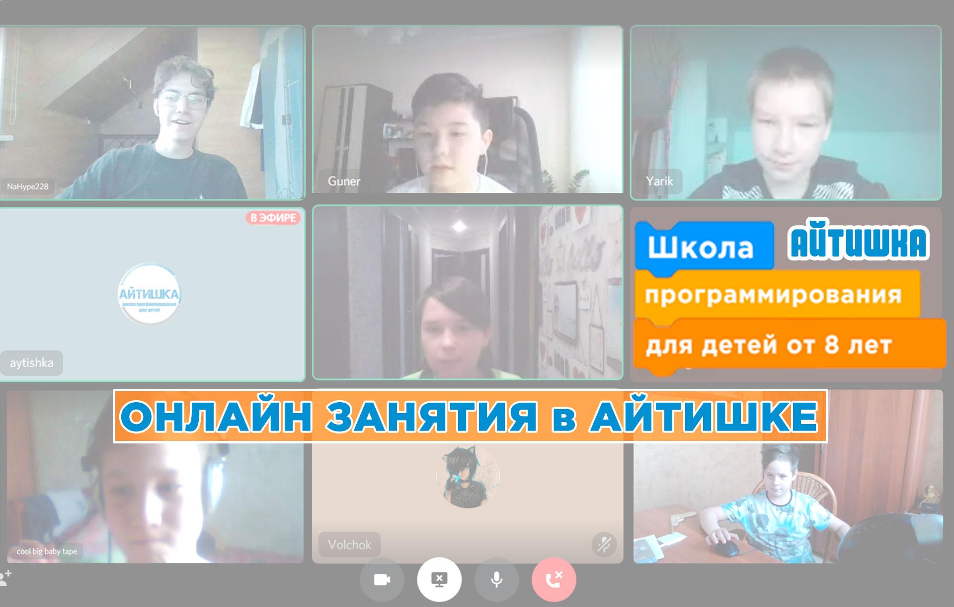 онлайн занятия по программированию для детей в Айтишке