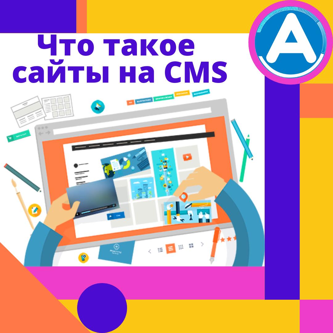 создание сайтов CMS для детей айтишка