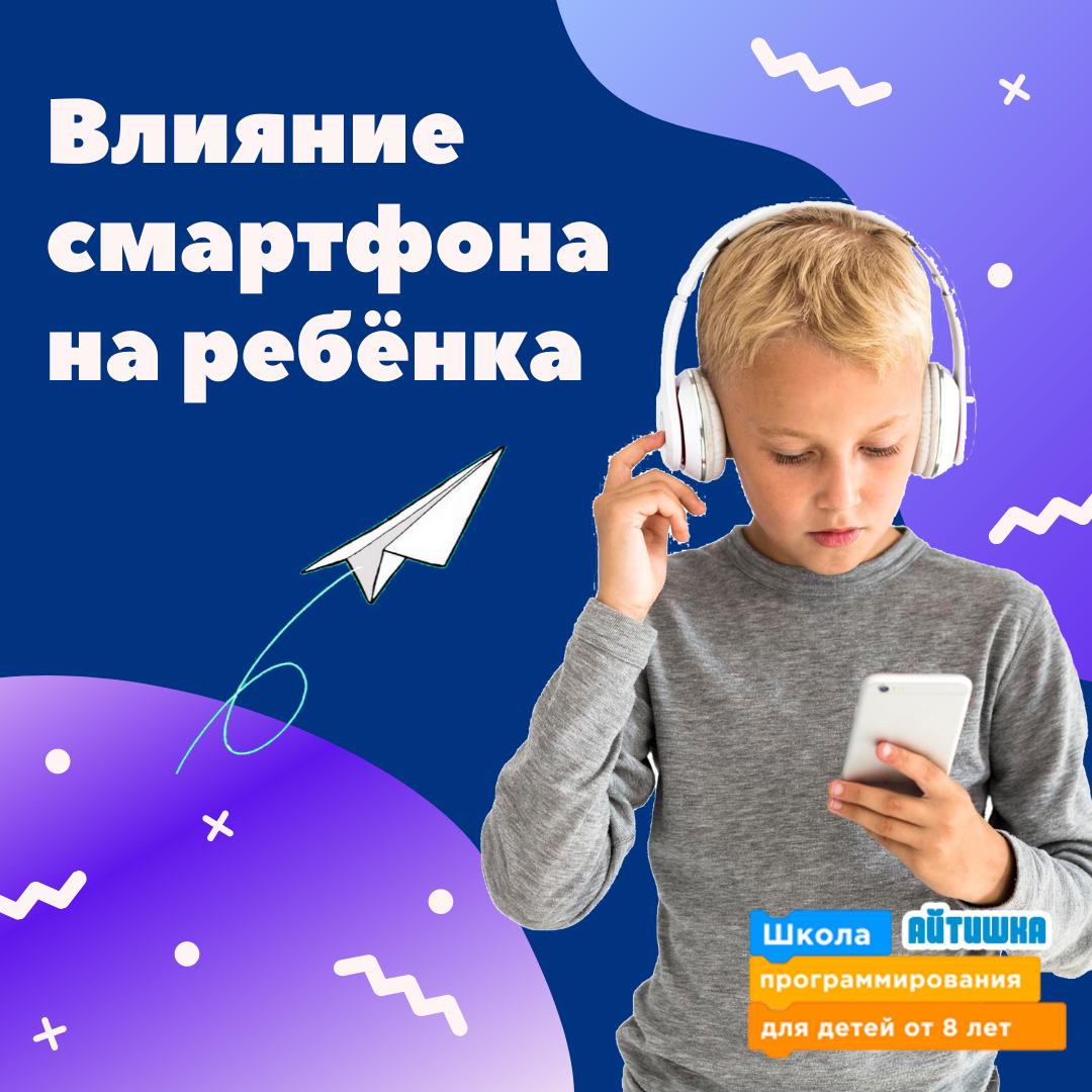 влияние смартфона на ребёнка школа программирования для детей